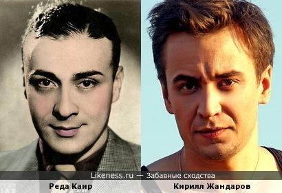 Реда Каир и Кирилл Жандаров