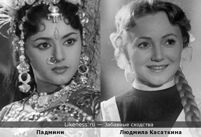 Падмини и Людмила Касаткина