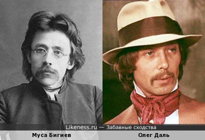 Муса Бигиев и Олег Даль