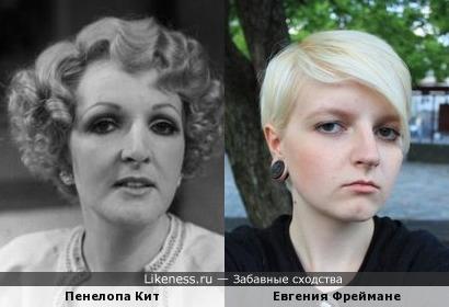 Пенелопа Кит и Евгения Фреймане