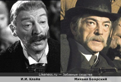 И.И. Клайв и Михаил Боярский
