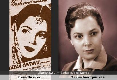 Лила Читнис и Элина Быстрицкая