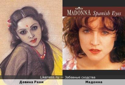 Девика Рани и Мадонна