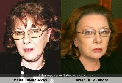 Майя Симионеску и Наталья Тенякова