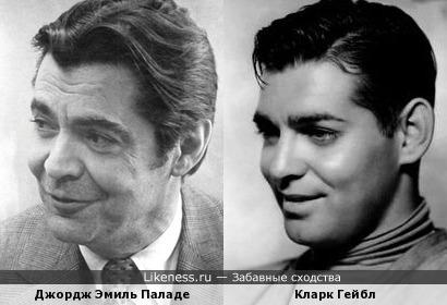 Джордж Эмиль Паладе и Кларк Гейбл