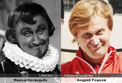Милош Несвадьба и Андрей Рожков