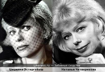 Цецилия Эстергайош и Наталья Четверикова