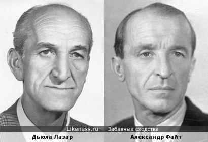 Дьюла Лазар и Александр Файт