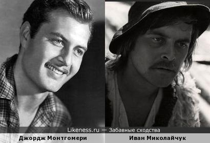 Джордж Монтгомери и Иван Миколайчук