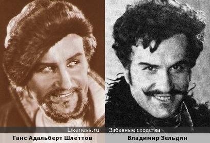 Ганс Адальберт Шлеттов и Владимир Зельдин