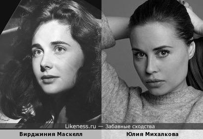 Вирджиния Маскелл и Юлия Михалкова