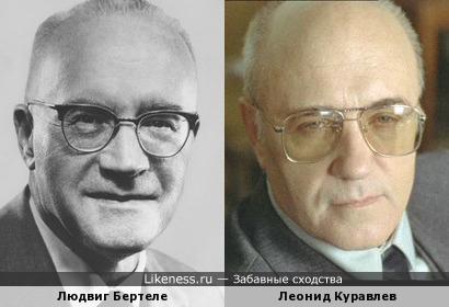 Людвиг Бертеле и Леонид Куравлев