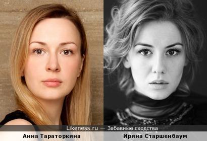 Анна Тараторкина и Ирина Старшенбаум