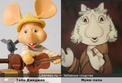 Мышонок Топо Джиджио и Муми-папа