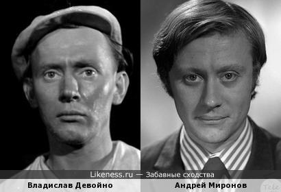 Владислав Девойно и Андрей Миронов