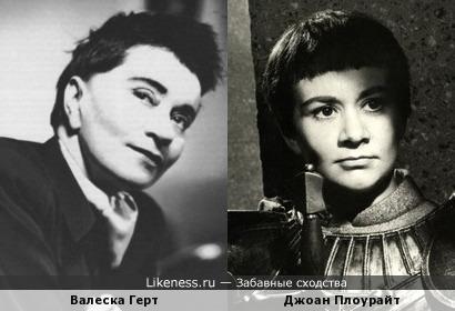 Валеска Герт и Джоан Плоурайт