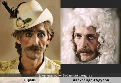 Шрайн и Александр Абдулов