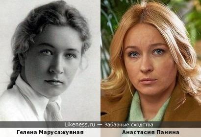 Гелена Марусажувная и Анастасия Панина
