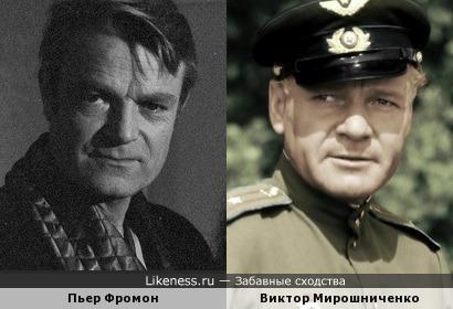 Пьер Фромон и Виктор Мирошниченко