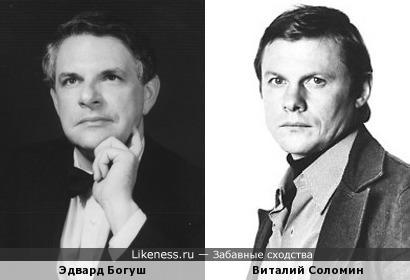 Эдвард Богуш и Виталий Соломин