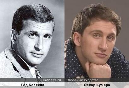 Тед Бесселл и Оскар Кучера