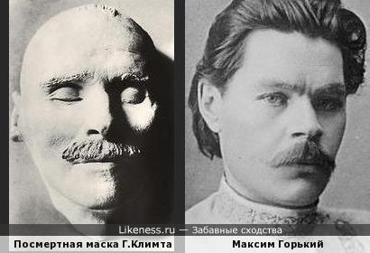 Посмертная маска Густава Климта и Максим Горький