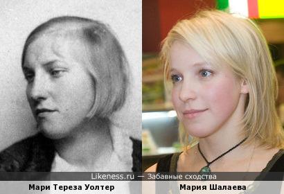 Мари Тереза Уолтер и Мария Шалаева