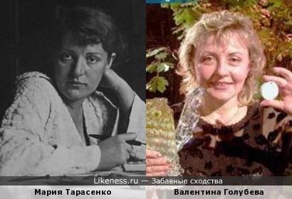 Мария Тарасенко и Валентина Голубева