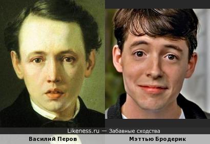 Василий Перов и Мэттью Бродерик