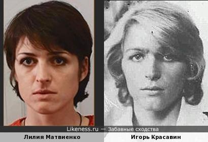 Лилия Матвиенко и Игорь Красавин