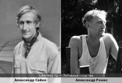 Александр Сайко и Александр Ронис