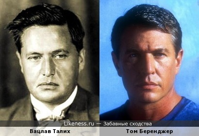 Вацлав Талих и Том Беренджер