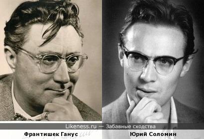 Франтишек Ганус и Юрий Соломин