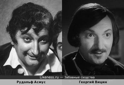Рудольф Асмус и Георгий Вицин