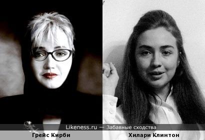 Грейс Кирби и Хилари Клинтон