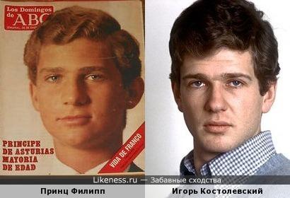 Король Испании Филипп (в статусе принца) и Игорь Костолевский