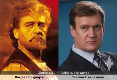 Вацлав Беднарж и Степан Старчиков