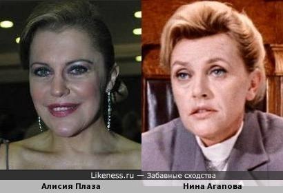 Алисия Плаза и Нина Агапова
