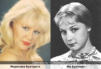 Марисела Буитраго и Ия Арепина