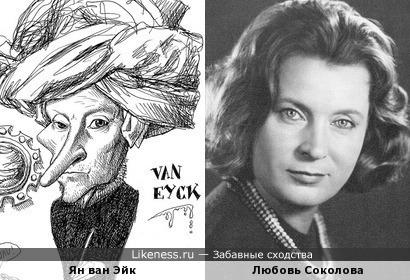 Ян ван Эйк (карикатура Пабло Моралеса де лос Риоса) и Любовь Соколова