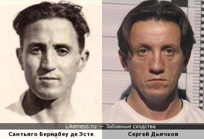 Сантьяго Бернабеу де Эсте и Сергей Дьячков