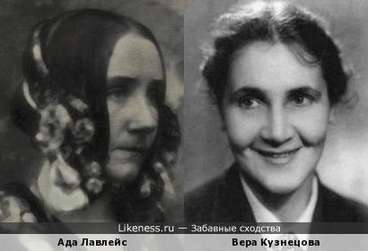 Ада Лавлейс и Вера Кузнецова