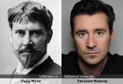 Поль Муне и Евгений Миллер