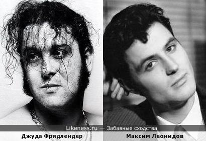 Джуда Фридлендер и Максим Леонидов