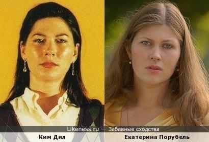 Ким Дил и Екатерина Порубель