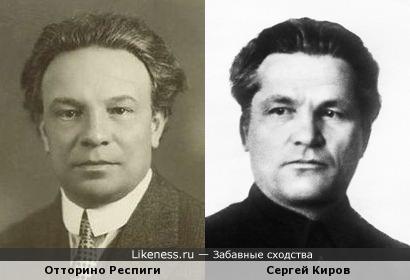 Отторино Респиги и Мироныч