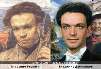 Отторино Респиги и Владимир Дружников