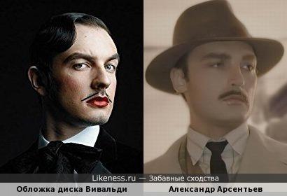 Модель с обложки музыкального диска и Александр Арсентьев