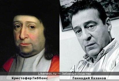 Кристофер Гиббонс и Геннадий Хазанов