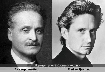 Виктор Фелбер и Майкл Дуглас